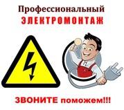 Профессиональный электромонтаж