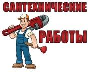 Мастер по ремонту сантехники