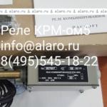 Датчик-реле температуры КРМ-ом5